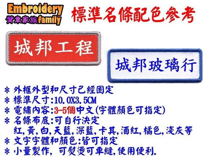 ※臂章家族※客製公司行號團體專用標準名條,電繡3-5個中文字10片均一價格 (10片/組,布色邊色字色皆可指定)