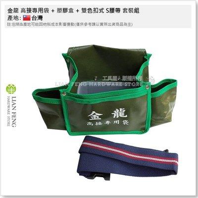 【工具屋】金龍 高接專用袋 + 塑膠盒 + 雙色扣式 S腰帶 (套裝組) 木袋 接木工具袋 可放花苞 嫁接植物工作袋