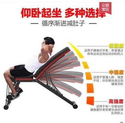 仰臥板啞鈴凳仰臥起坐健身器材家用多功能輔助器健身椅