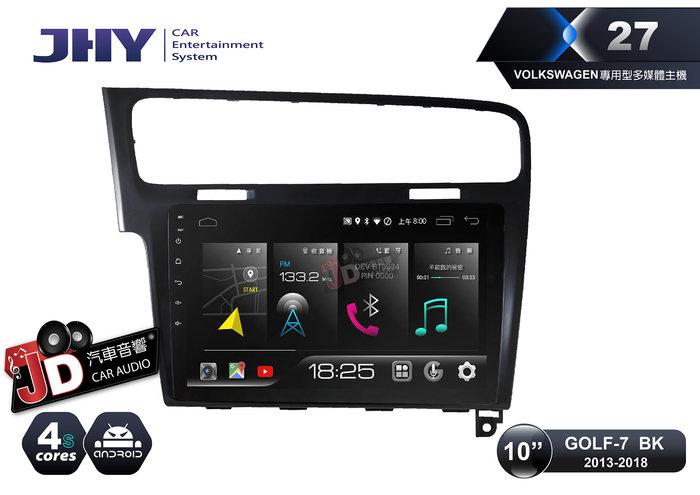 【JD汽車音響】JHY X27 XS27 VW GOLF-7 13-18 10吋專車專用安卓主機 4+64G 聲控系統