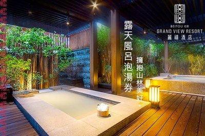 【Lets go 悠遊網】假日不加價! 北投麗禧溫泉酒店~露 天風呂泡湯券
