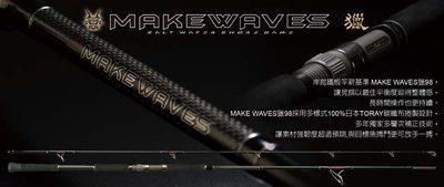 {龍哥釣具1}上興 MAKE WAVES獵 98XH 岸拋路亞竿 60-140g