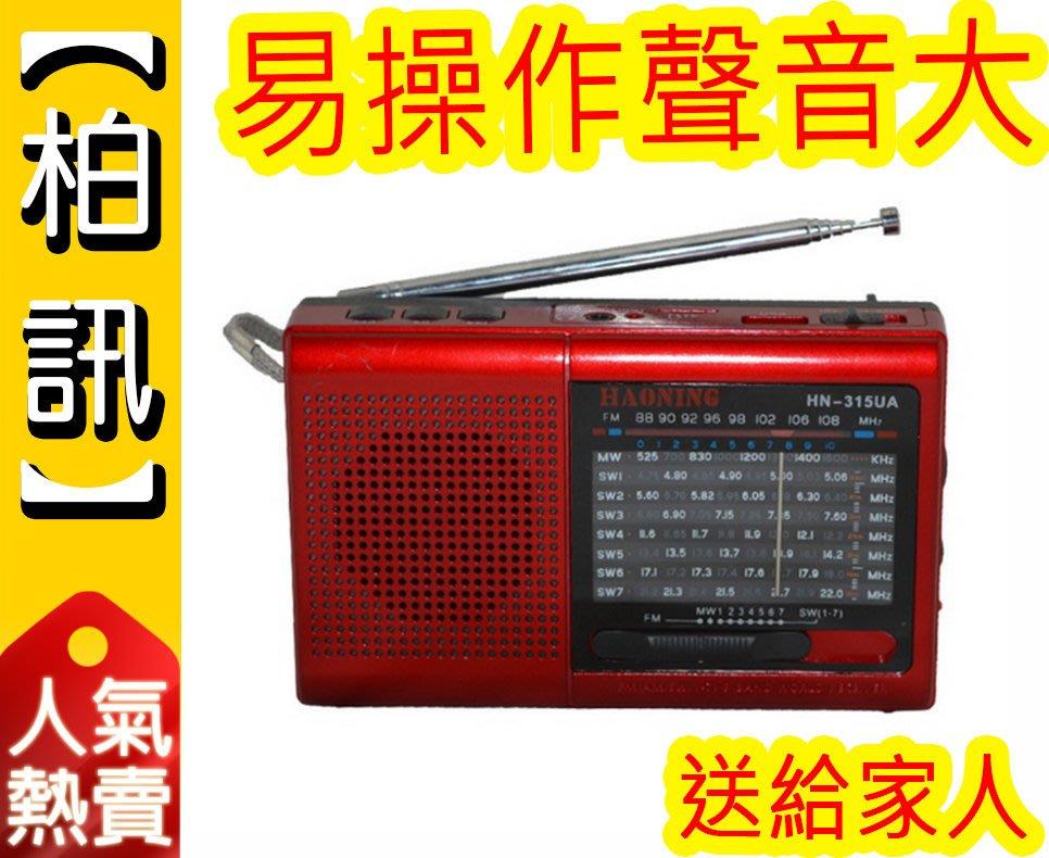 【柏訊】【指針式復古款!】HN-315UA 三波段 老款 手動 收音機 TF卡 SW AM FM 全波段 收音 USB
