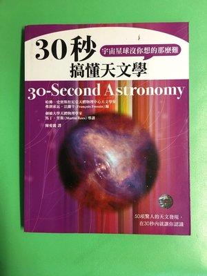三十秒搞懂天文學 二手書