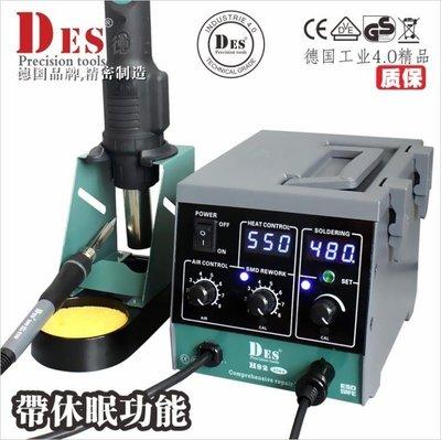 電焊台 DES德士德國進口熱風槍二合一焊台拆焊台1600W數顯恒溫電烙鐵90W  -百利
