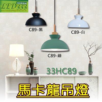 §LED333§(33HC89)馬卡龍吊燈 E27*1繽紛3色北歐風 適用於住家.客廳.餐廳.辦公室, 另有吊燈