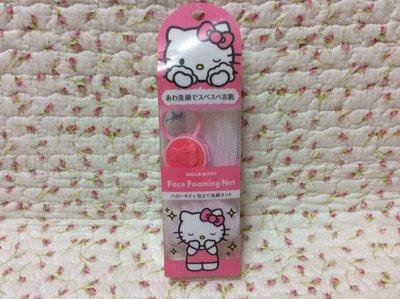 日本帶回 hello kitty 洗臉起泡網/泡泡起泡網/肥皀網《日本限定》~2011年商品日本製