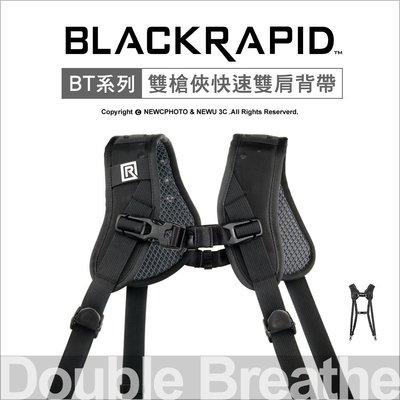 【薪創忠孝新生】BlackRapid BT系列 Double 雙槍俠 快速雙肩背帶 相機背帶 快速背帶 搶拍