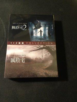 (全新未拆封)厲陰宅 The Conjuring 1+2 套裝DVD(得利公司貨)