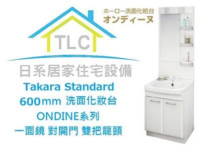 【TLC 日系住宅設備】Takara Standard 一面鏡洗面化妝台琺瑯對開櫃 白色 60cm 雙把龍頭❀新品預購❀