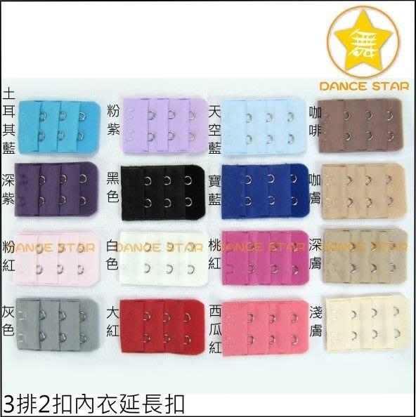 舞星【bra內衣延長扣】B02#-小2扣-3排2扣(免縫)-常用2扣-內衣加長-內衣扣-寬度3.2CM-加長扣帶-多顏色