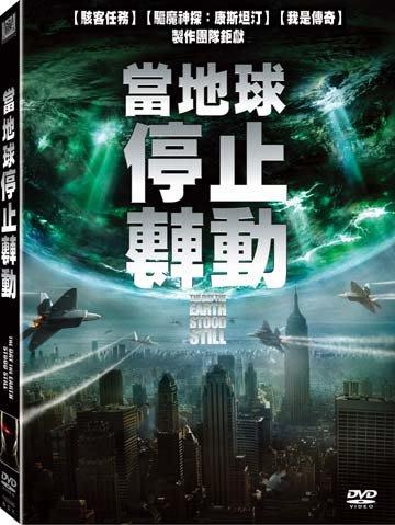 (全新未拆封)當地球停止轉動 The Day The Earth Stood Still DVD(得利公司貨)