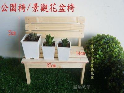 【園藝城堡】木製公園椅 景觀花盆椅 松木製公園椅 手工製品 多肉植物 花架 景觀設計 台灣製造