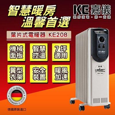 【MR3C】含稅附發票 HELLER嘉儀 KE208 葉片式恆溫電暖器 8片 1~6坪