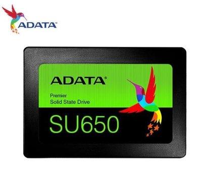 (含稅附發票)ADATA威剛SU650 120G 120GB 3D SSD讀520M寫450M(非240G 256G)