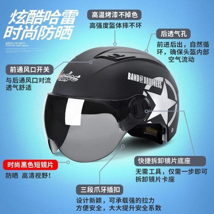 頭盔電動摩托車頭盔男電瓶車女士夏季半盔四季通用防曬安全帽個性酷