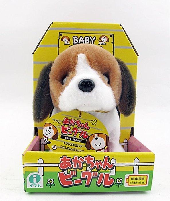 【阿LIN】31145A IWAYA 甜甜屋 米格魯 狗 電動 寵物 仿真 擬真 正版 ST安全玩具