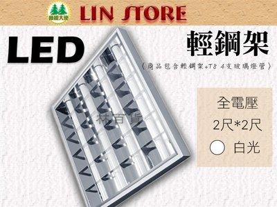 【林百貨商行】辦公室專用 2尺*2尺 T8-10W*4含燈管 輕鋼架 全電壓 2尺4燈管