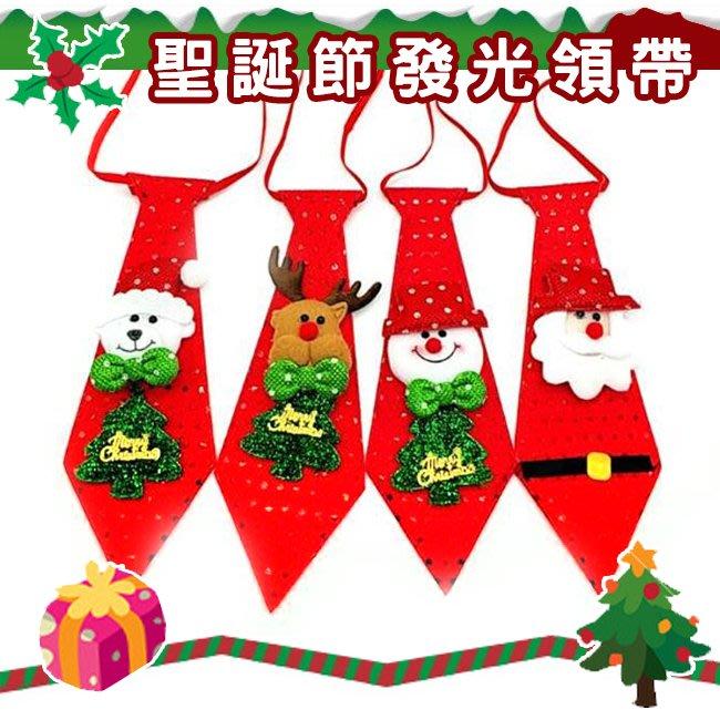 餐廳裝扮 LED領帶 聖誕節 發光領帶 領結 吊帶 聖誕禮物 聖誕發光領帶 聖誕老人 服務員裝【M220012】塔克玩具