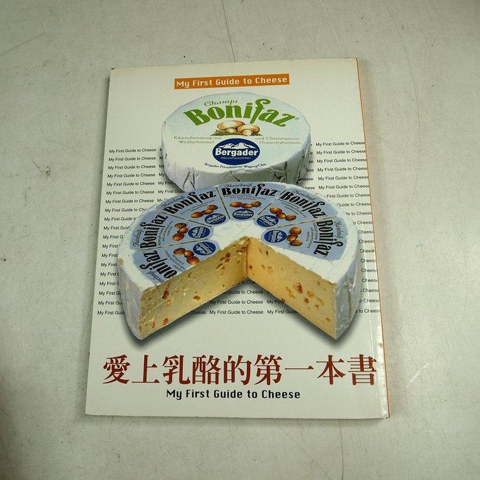 【懶得出門二手書】《愛上乳酪的第一本書》│茉莉出版│八成新(21D36)