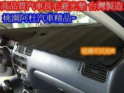 桃園 長毛避光墊 LUXGEN M7 S5 U6 U7 5 7 SEDAN SUV MPV  出貨