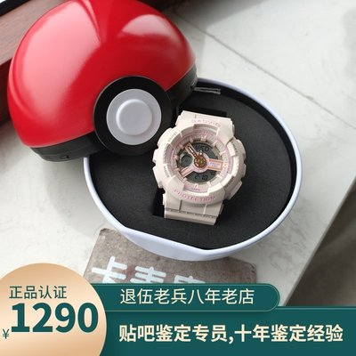 Louis手錶代購CASIO卡西歐BABY-G皮卡丘聯名精靈寶可夢限量女手錶BA-110PKC-4A