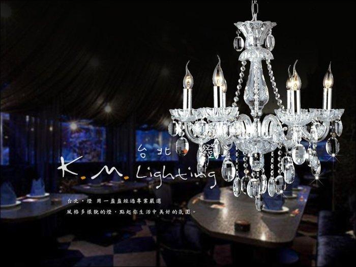 【台北點燈】KM-9115-6 晶瑩美感 經典水晶燭台吊燈 華麗 6燈 水晶吊燈 餐廳吊燈 水晶吊燈