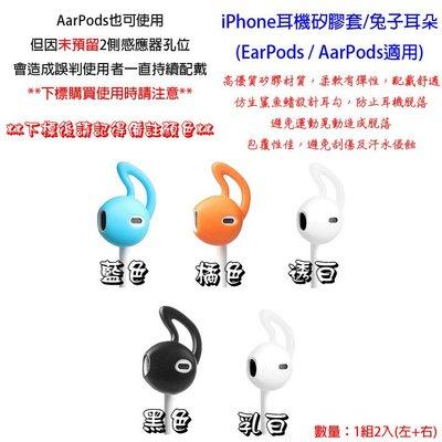 Apple iPhone 5 16GB  EarPods AarPods 耳勾 蘋果 原廠耳機 矽膠套 台中市
