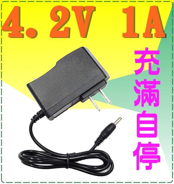 4.2V1A頭燈/手電筒充電器變壓器DC頭3.5*1.35 電源供應器 鋰電池充電器