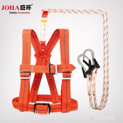 安全帶高空作業雙繩雙鉤半身大鉤戶外攀巖保險帶工地安全繩