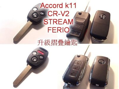 Honda Accord k11k13 CR-V3 STREAM FERIO 喜美鑰匙 CRV2 晶片鑰匙 摺疊鑰匙
