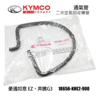YC騎士生活_KYMCO光陽原廠 通氣管 豪邁如意 奔騰 G3 二次空氣回收導管 軟管 AICV 18656-KHE2