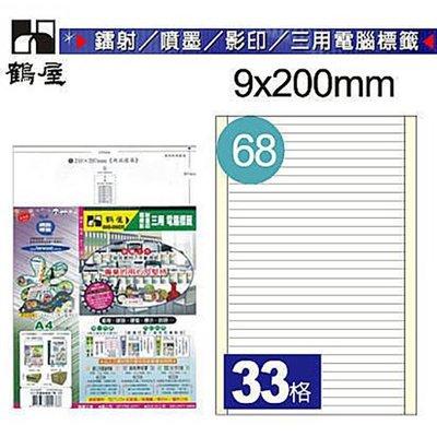 【勁媽媽】33格 鶴屋 B09200 A4 三用電腦標籤 1箱1000張 貼紙 噴墨 列印 影印 雷射 辦公事務用品
