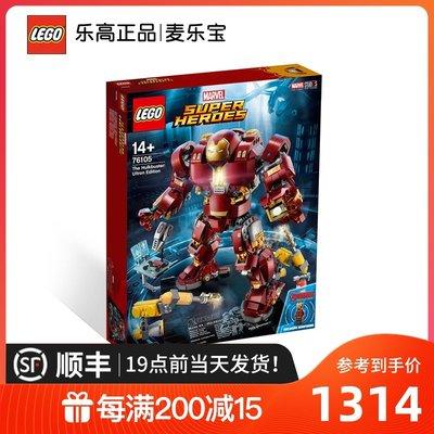 樂高LEGO超級英雄鋼鐵俠反浩克裝甲76105兒童拼裝玩具男孩子