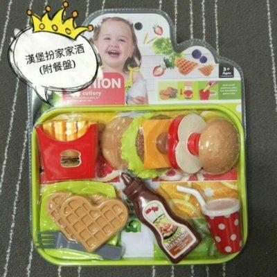 【NEIL玩具王國】速食餐扮家家酒玩具(附餐盤) 漢堡薯條 飲料 麥當勞 肯德基