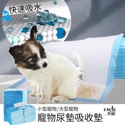 寵物尿墊吸收墊 尿片 尿布 吸水地墊 貓咪 犬貓適用尿墊 防水隔尿墊 快速吸水 毛小孩 寵物用品【H0135】