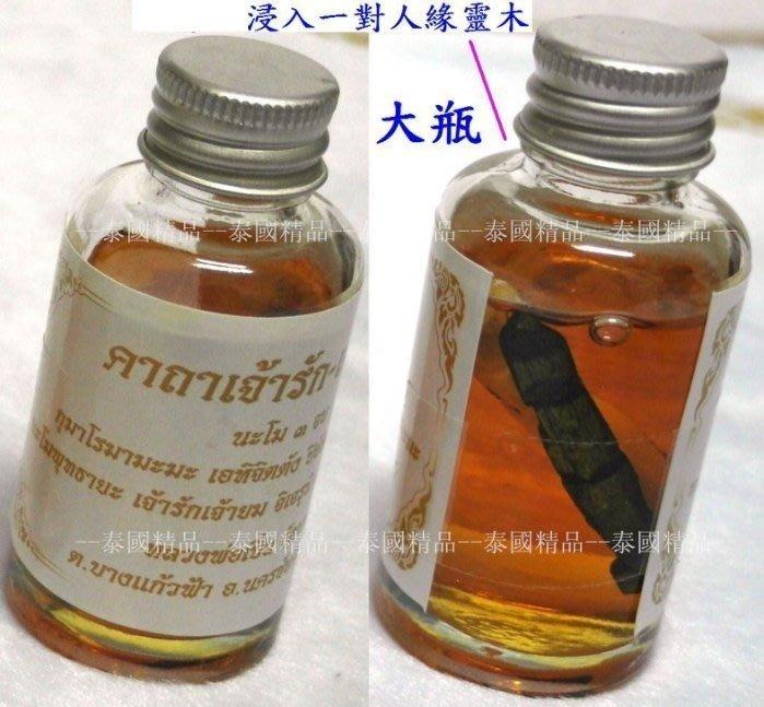 *泰國精品* 【 人緣瓶 ~(大瓶)~ 入一對人緣靈木】 ~ 泰國 龍婆本廟 龍婆本 ~ 泰國佛牌