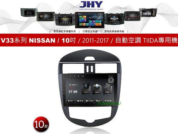 通豪汽車音響 JHY V33系列 NISSAN / 10吋 / 2011-2017 / 自動空調 TIIDA 專用安卓機