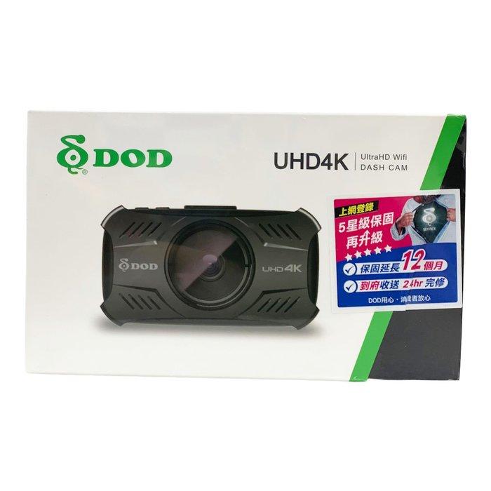 行車達人 DOD UHD4K【送128G】4K 行車記錄器 高書質 120FPS 附發票