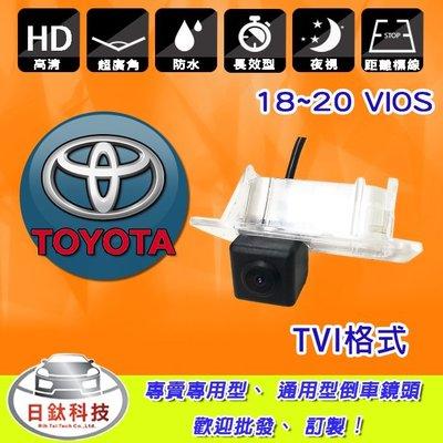【日鈦科技】TOYOTA豐田2018~20年VIOS倒車顯影鏡頭 TVI格式 AHD  另有 導航 影音 多媒體 介面