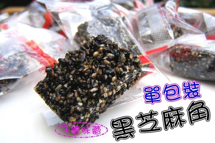 3號味蕾 量販團購網~(單包裝)唐采老大福純手工黑芝麻角3000公克量販價