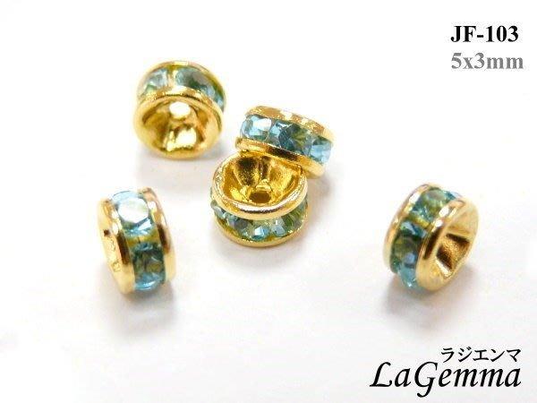 【寶峻晶石】DIY素材~華麗深藍色水鑽隔珠流行串珠,手鍊/項鍊環,飾品配件,閃耀JF-38~109顏色任選