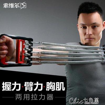 彈簧拉力器擴胸器男士健身器材家用多功能...