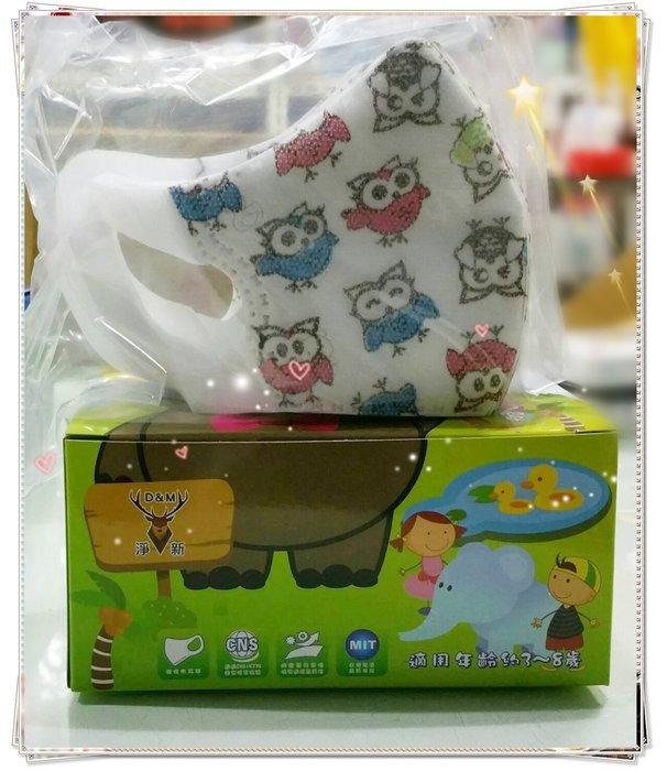 [愛布釋手] 兒童貓頭鷹款 台灣淨新製造 成人三層複合式纖維口罩-一盒50入