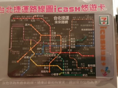 #現貨搬家出清#台北捷運路線圖 icash悠遊卡 酷黑&勁藍二色悠遊卡