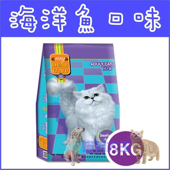 **貓狗大王** My DEAR CAT 親密貓貓糧 1.5kg  大特價---隨機出貨不挑選