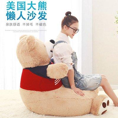 新款加大美國大熊沙發兒童小沙發成人可愛臥室沙發治愈系公主女孩