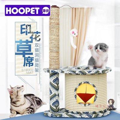 貓跳臺 貓爬架貓玩具貓窩貓樹貓洞小型劍麻桶草席印花貓爬樹貓抓柱貓跳臺T
