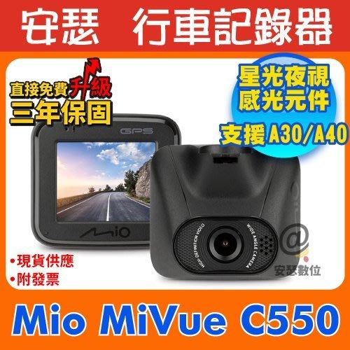 MIO C550【128G記憶卡】附黏貼支架 行車紀錄器 行車記錄器 另 Mio 798 C570 C572