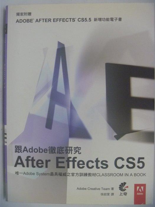 【月界】跟Adobe徹底研究After Effects CS5(附光碟)_上奇科技_原價680 ║電腦多媒體║AKV